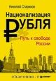 Национализация рубля - путь к свободе России